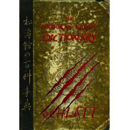 Dictionary of Shotokan Karate Vol. - Schlatt