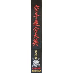Yudansha Personalised Embroidered Black Belt Range
